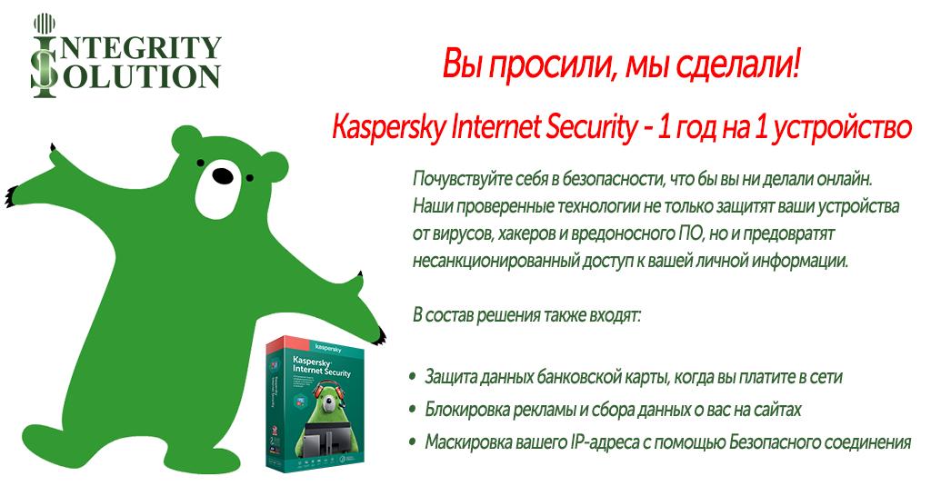 Kaspersky for 1 pc